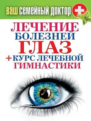 cover image of Лечение болезней глаз + курс лечебной гимнастики