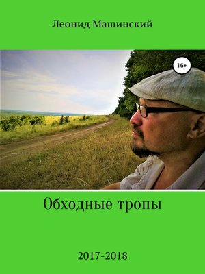 cover image of Обходные тропы