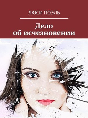 cover image of Дело обисчезновении. Детективный роман