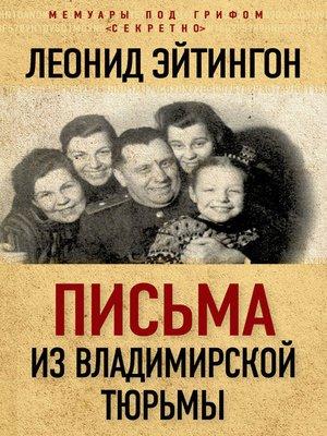 cover image of Письма из Владимирской тюрьмы