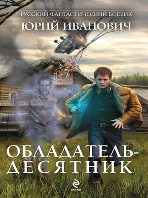 cover image of Обладатель-десятник
