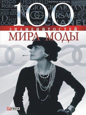 cover image of 100 знаменитостей мира моды
