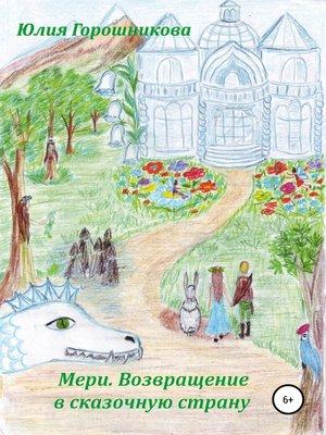cover image of Мери. Возвращение в сказочную страну