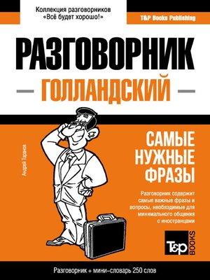 cover image of Голландский разговорник и мини-словарь