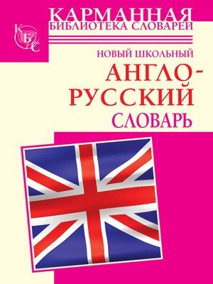cover image of Новый школьный англо-русский словарь