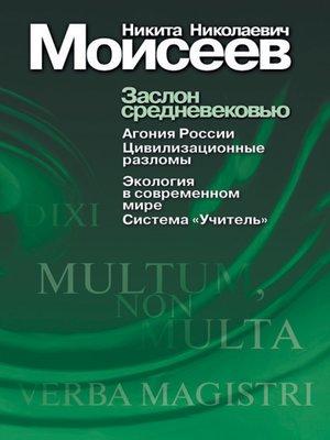 cover image of Заслон средневековью (сборник)