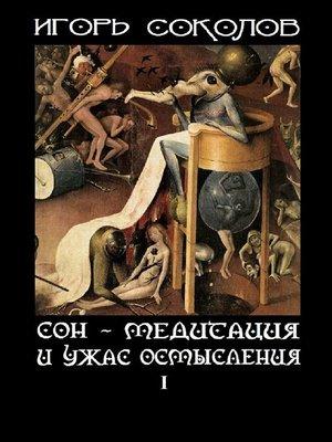 cover image of Сон– Медитация иужас осмысления. Том1