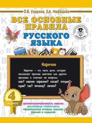 cover image of Все основные правила русского языка. 4 класс