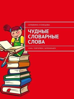 cover image of Чудные словарные слова. Учим, повторяем, запоминаем