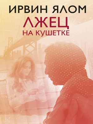 cover image of Лжец на кушетке