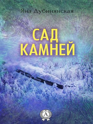 cover image of Сад камней