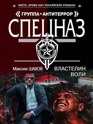 cover image of Властелин воли