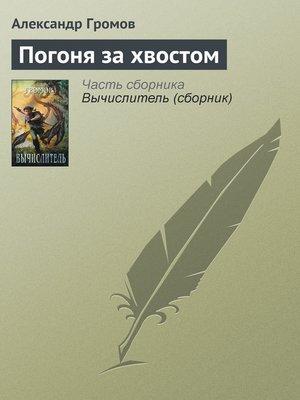 cover image of Погоня за хвостом