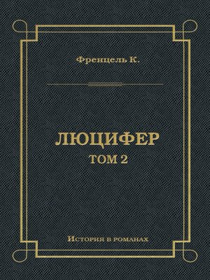 cover image of Люцифер. Том 2