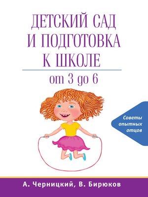 cover image of Детский сад и подготовка к школе
