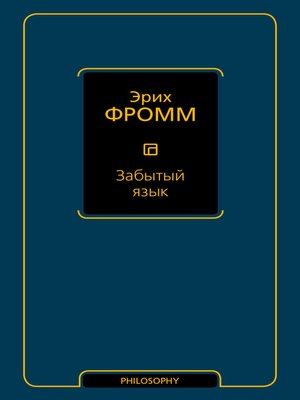 cover image of Забытый язык
