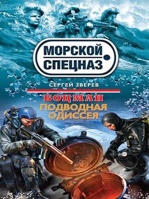 cover image of Подводная одиссея