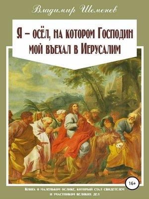 cover image of Я ─ осёл, на котором Господин мой въехал в Иерусалим