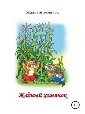 cover image of Жадный хомячок. Читаем по слогам