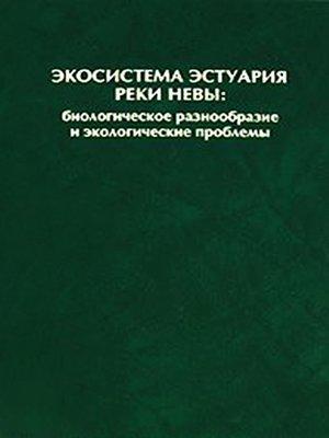 cover image of Экосистема эстуария реки Невы