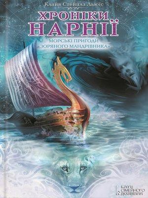 cover image of Морські пригоди «Зоряного мандрівника»