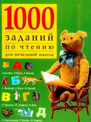 cover image of 1000 заданий по чтению для начальной школы