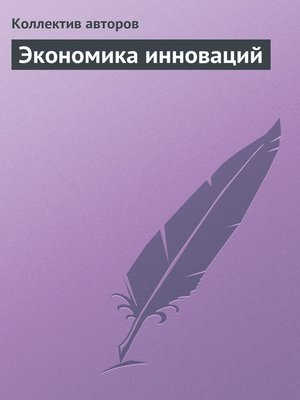 cover image of Экономика инноваций. Курс лекций