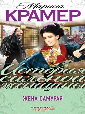 cover image of Жена самурая