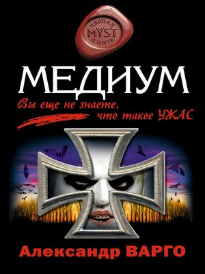 cover image of Медиум
