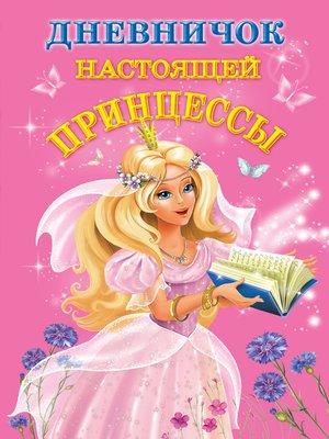 cover image of Дневничок настоящей принцессы