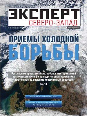 cover image of Эксперт Северо-Запад 46-2012