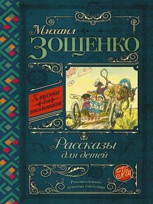 cover image of Рассказы для детей