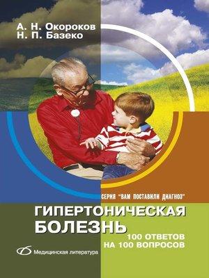 cover image of Гипертоническая болезнь. 100 ответов на 100 вопросов