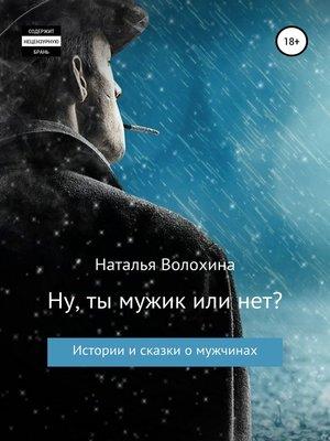 cover image of Ну ты мужик или нет? Сборник рассказов