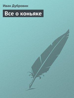 cover image of Все о коньяке