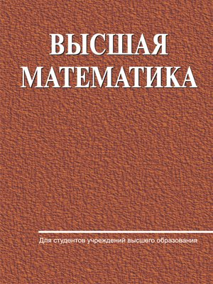 cover image of Высшая математика
