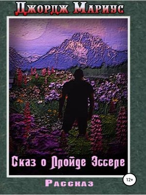 cover image of Сказ о Ллойде Эсселе