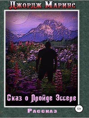 cover image of Сказ о Ллойде Эсселе