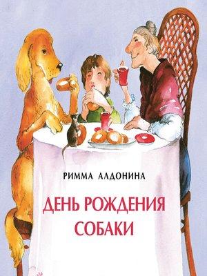 cover image of День рождения собаки