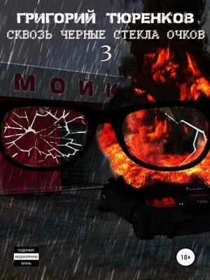 cover image of Сквозь черные стекла очков 3
