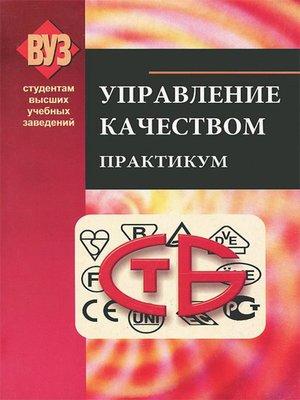 cover image of Управление качеством. Практикум
