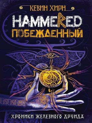 cover image of Побежденный. Hammered