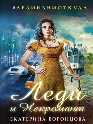 cover image of Леди и Некромант
