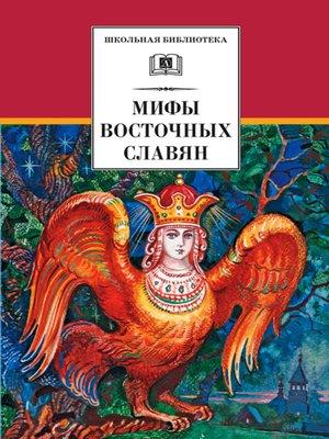 cover image of Мифы и легенды восточных славян
