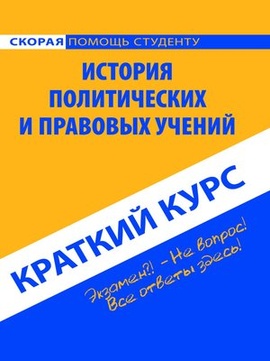 cover image of История политических и правовых учений. Краткий курс