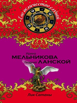 cover image of Лик Сатаны