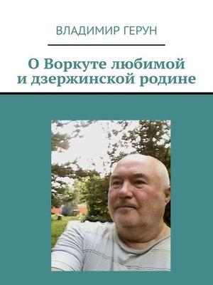 cover image of ОВоркуте любимой идзержинской родине