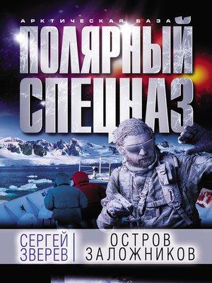 cover image of Остров заложников
