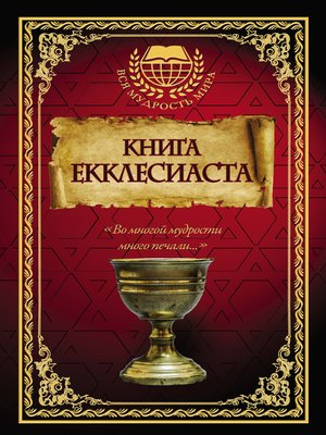 cover image of Книга Екклесиаста