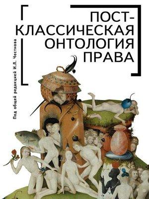 cover image of Постклассическая онтология права